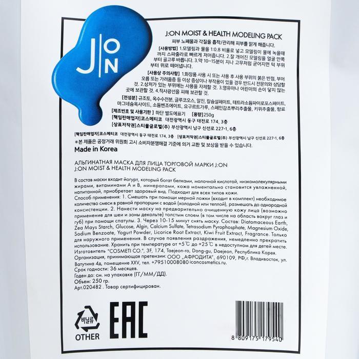Альгинатная маска для лица УВЛАЖНЕНИЕ/ЗДОРОВЬЕ Moist Health Modeling Pack, 250 гр - фото 2