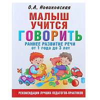 Малыш учится говорить. Раннее развитие речи от 1 года до 3 лет. Новиковская О. А.