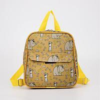 Рюкзак детский, отдел на молнии, наружный карман, цвет горчичный