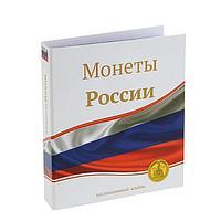 Альбом для монет 'Монеты России', 230 х 270 мм, Optima, лист скользящий