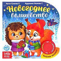 Музыкальная книга 'Новогоднее волшебство', 10 стр.
