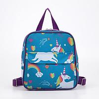 Рюкзак детский, отдел на молнии, наружный карман, цвет голубой, 'Единорог'
