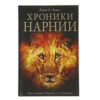 Хроники Нарнии. Льюис К.