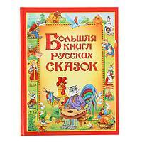 Большая книга русских сказок