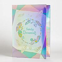 Папка для семейных документов 'Family documents', 12 файлов, 4 комплекта, А4