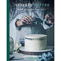 Чизкейк внутри 'Сложные и необычные торты - легко!', Виктория Мельник