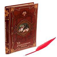 Родословная книга с пером ' История семьи', 30 листов, 24,5 х 29,2 см