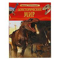 Детская энциклопедия 'Доисторический мир'