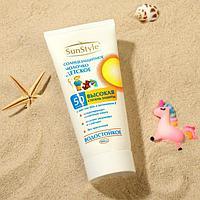 Молочко солнцезащитное детское Sun Style, SPF 50 UV (AB), водостойкое, 100 мл