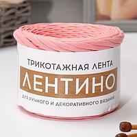 Трикотажная лента 'Лентино' лицевая 100м/320±15гр, 7-8 мм (пудровый)