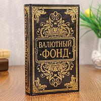 Сейф-книга с тиснением 'Валютный фонд', обита искусственной кожей