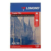 Плёнка А4 для чёрно-белого копирования LOMOND, 100 мкм, прозрачная двусторонняя, 50 листов (0701415)
