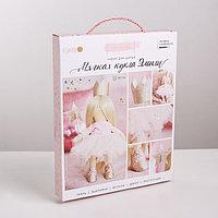 Интерьерная кукла 'Эмили', набор для шитья, 18 x 22.5 x 3 см