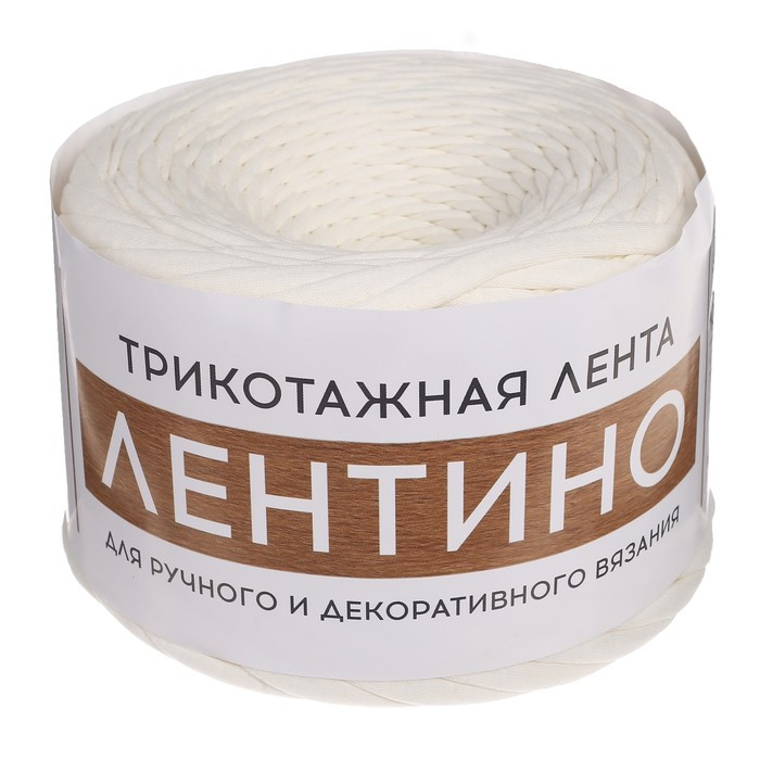 Трикотажная лента 'Лентино' лицевая 100м/320±15гр, 7-8 мм (молочный) - фото 2