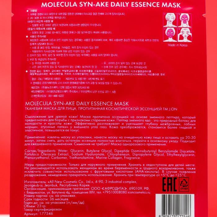 Тканевая маска для лица ЗМЕИНЫЙ ПЕПТИД Molecula Syn-Ake Daily Essence Mask, - фото 2