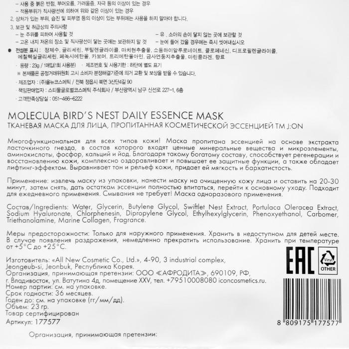 Тканевая маска для лица ЛАСТОЧКИНО ГНЕЗДО Molecula Birds Nest Daily Essence Mask, - фото 2
