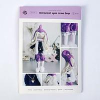 Интерьерная кукла 'Ванда' набор для шитья, 21 x 0,5 x 29,7 см
