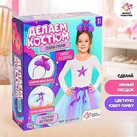 Набор для творчества 'Делаем карнавальный костюм своими руками', русалочка