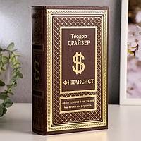 Сейф шкатулка книга 'Финансист' тиснение 21х13х5 см