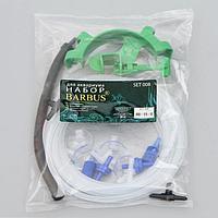 Набор аксессуаров BARBUS SET 008 для аквариума