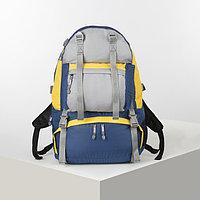Рюкзак туристический, 50 л, отдел на молнии, 3 наружных кармана, цвет синий/серый