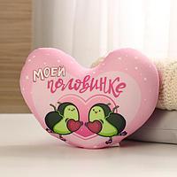 Мягкая игрушка-антистресс 'Моей половинке', сердце, авокадо