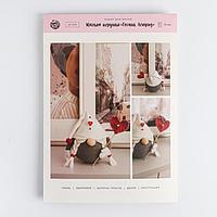 Интерьерная кукла 'Гномик Астрид', набор для шитья 21 x 0.5 x 29.7 см