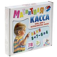 Магнитный набор букв русского алфавита, цифр и знаков, h35 мм, 78 шт.