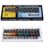 Краска акриловая в тубе, набор 12 цветов х 12 мл, BRAUBERG, профессиональная серия