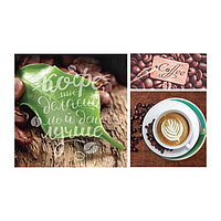 Модульная картина 'Кофе'