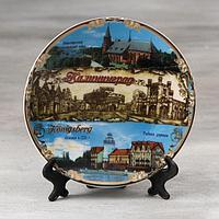 Тарелка сувенирная 'Калининград', d15 см