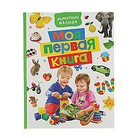 Энциклопедия малыша 'Моя первая книга'