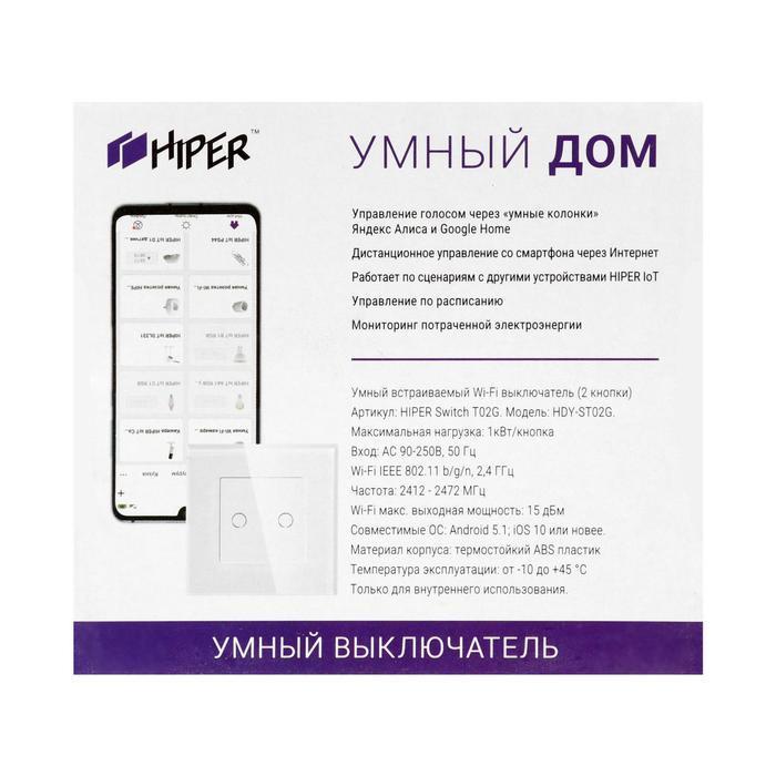 Умный встраиваемый выключатель HIPER, Wi-Fi, 240 В, сенсорный, на 2 линии - фото 4