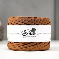 Пряжа трикотажная широкая 'Saltera' 100м/300гр, ширина 7-9 мм (51 какао) МИКС