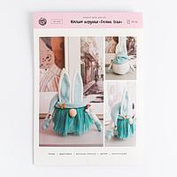 Интерьерная кукла 'Гномик Локи', набор для шитья 21 x 0.5 x 29.7 см