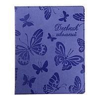 Дневник универсальный для 1-11 классов 'Бабочки', твёрдая обложка из искусственной кожи, тиснение, ляссе, 48