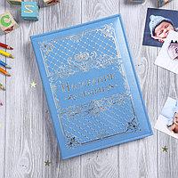 Книга малыша для мальчика 'Наследник семьи' 20 листов