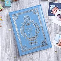 Книга малыша для мальчика 'Маленький наследник семьи' 20 листов
