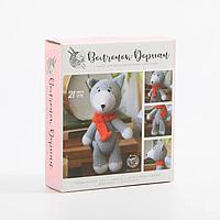 Амигуруми Мягкая игрушка 'Волчонок Дориан', набор для вязания, 10 x 4 x 14 см
