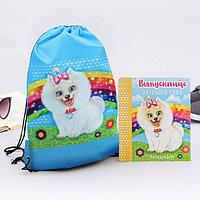 Подарочный набор 'Выпускнице детского сада' мешок для обуви и фотоальбом