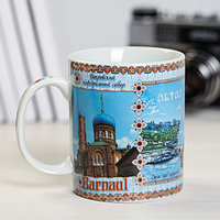 Кружка сувенирная 'Алтай. Барнаул', 300 мл