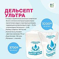 Салфетки для быстрой дезинфекции Дельсепт Ультра №180