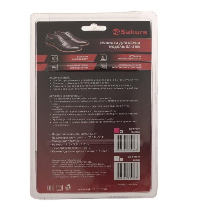 Сушилка для обуви Sakura SA-8155P, 12 Вт, до 70С, арома-пластик, антибакт., розовая - фото 4