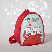 Рюкзак детский новогодний 'ЗаМУРчательного нового года' 20х23 см