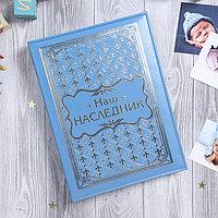 Книга малыша для мальчика 'Наш наследник' 20 листов