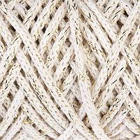 Шнур для вязания 3мм, 97 хлопок, 3 люрекс 50м/100гр (молочный/золот. люрекс)