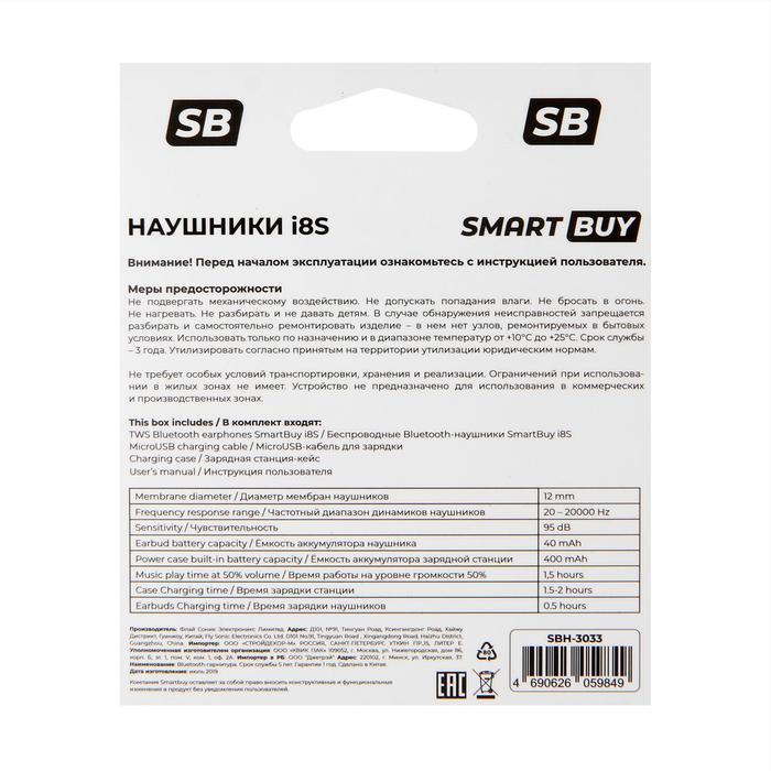 Наушники Smartbuy i8S SBH-3033, беспроводные, вкладыши, микрофон, BT v5.0, 40/400 мАч, белые - фото 8