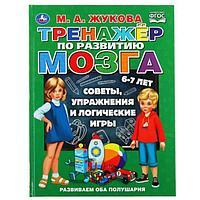 'Тренажер по развитию мозга', М.А. Жукова