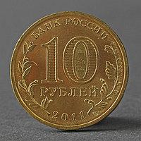 Монета '10 рублей 2011 ГВС Владикавказ Мешковой'