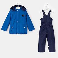 Комплект (куртка, полукомбинезон) для мальчика, цвет синий, рост 98 см